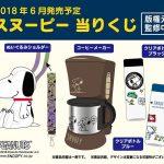 スヌーピーローソンくじ2018年6月ビーグルスカウト夏コラボコーヒーメーカー1