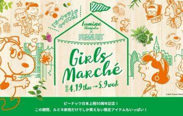 スヌーピーイベント日本上陸50周年記念ガールズマルシェルミネ新宿1