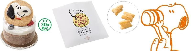 スヌーピーイベント日本上陸50周年記念パンケーキクッキーピザおかき1