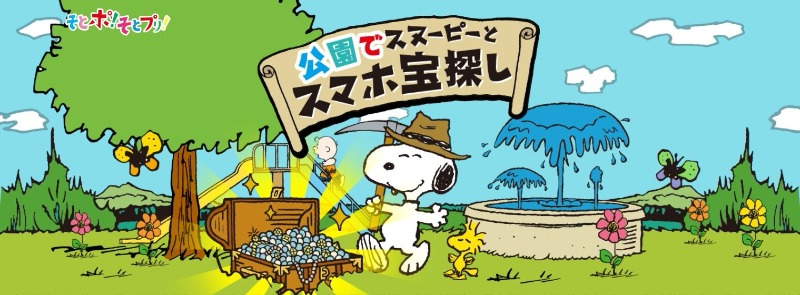 スヌーピーポッキー2018春夏コラボ公園宝探しスマホアプリフォトフレーム1