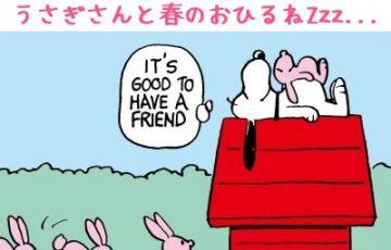 スヌーピー公式サイト壁紙待受画像2018年4月春うさぎ犬小屋昼寝2