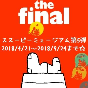スヌーピーミュージアム第5弾展示テーマともだち最終回ファイナル犬小屋2