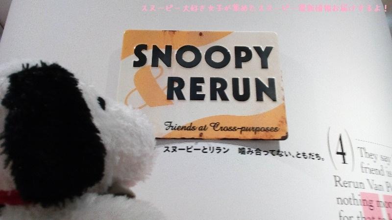 スヌーピーミュージアム5回ファイナルともだちはみんなここにいる感想レビュー21