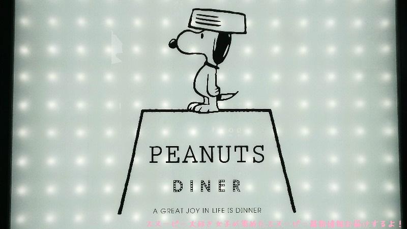スヌーピーレストランピーナッツダイナー横浜みなとみらいかわいいおいしい10