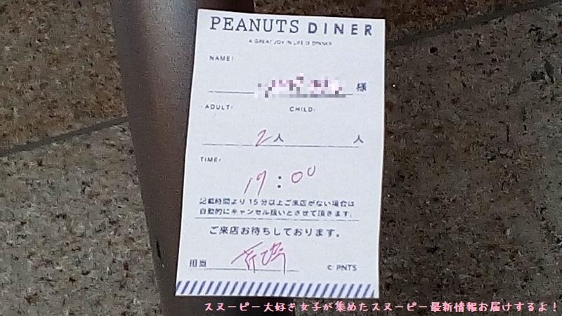 スヌーピーレストランピーナッツダイナー横浜みなとみらいかわいいおいしい17