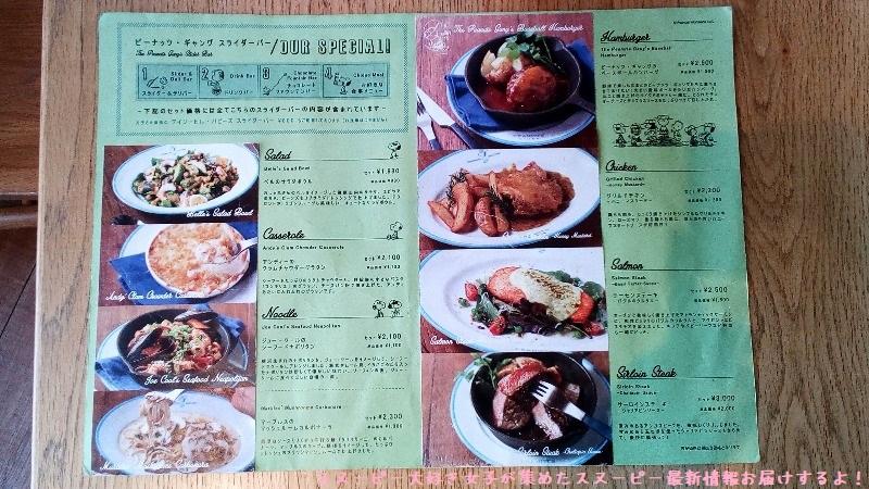 スヌーピーレストランピーナッツダイナー横浜みなとみらいかわいいおいしい21