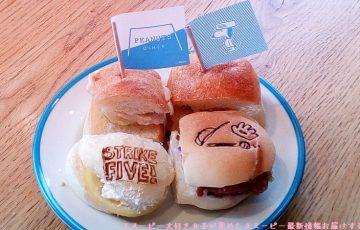 スヌーピーレストランピーナッツダイナー横浜みなとみらいかわいいおいしい25