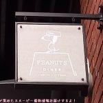 スヌーピーレストランピーナッツダイナー横浜みなとみらいかわいいおいしい5