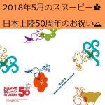 スヌーピー公式サイト壁紙待受画像2018年5月日本上陸50周年富士山2