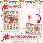 スヌーピー郵便局コラボ日本上陸50周年記念フレーム切手セット1