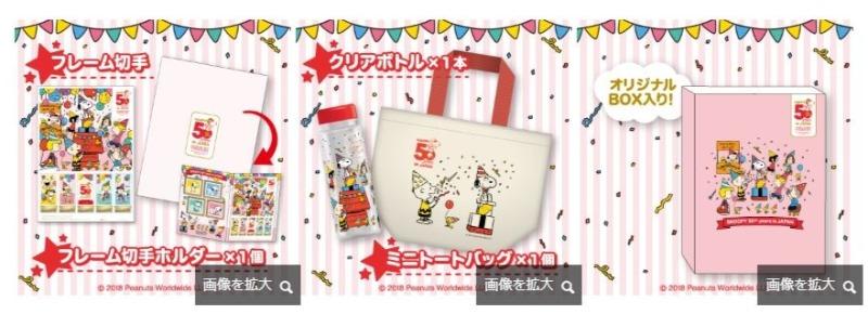 スヌーピー郵便局コラボ日本上陸50周年記念フレーム切手セット2