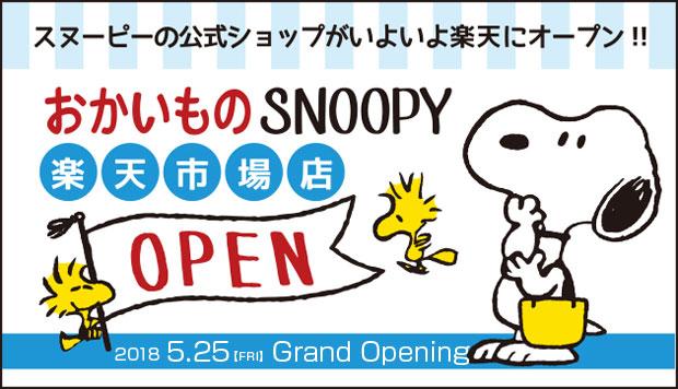 おかいものスヌーピー公式グッズショップネット通販楽天市場店オープン1