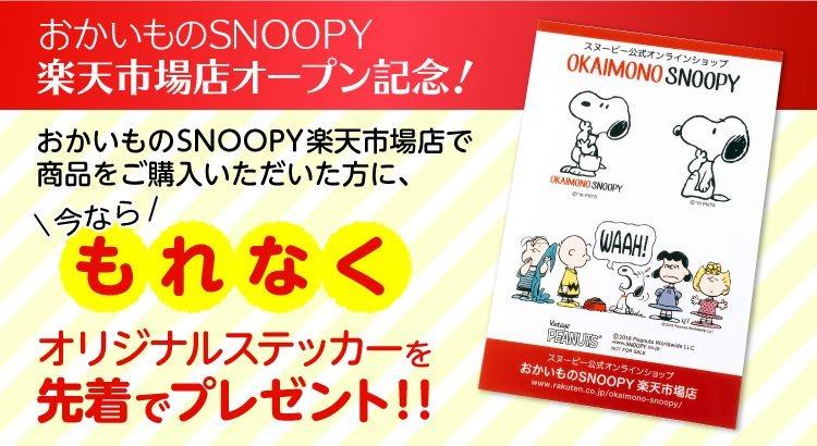 おかいものスヌーピー公式グッズショップネット通販楽天市場店オープン2