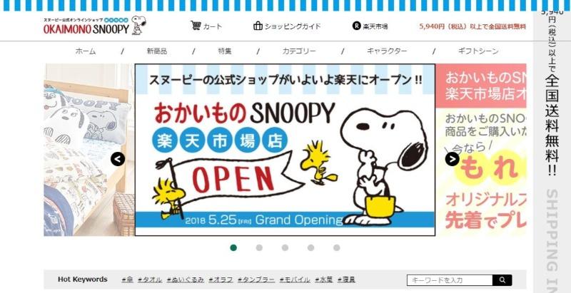おかいものスヌーピー公式グッズショップネット通販楽天市場店オープン3