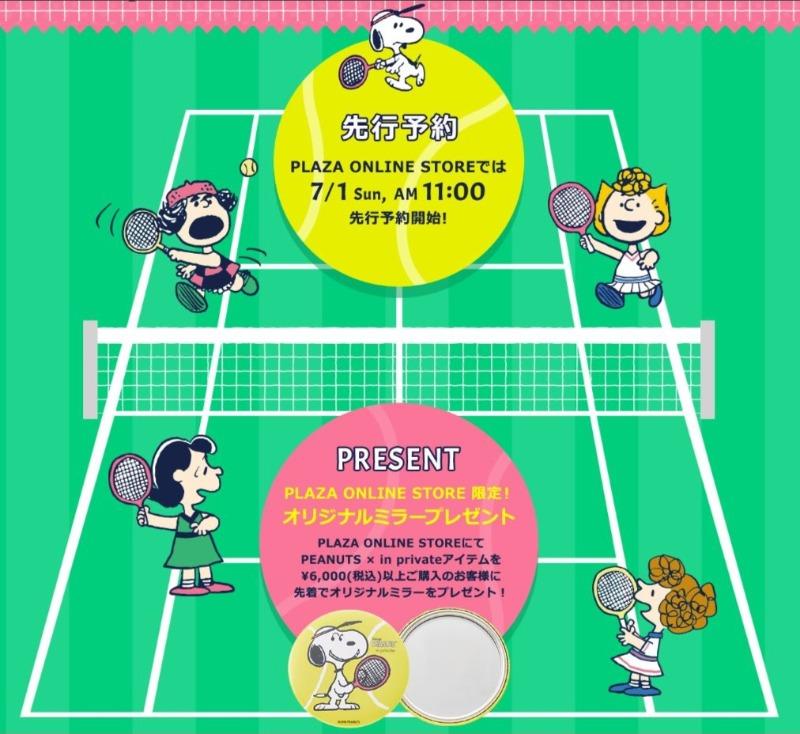スヌーピーインプライベートプラザ2018夏テニスミラー鏡7月1日先行開始2