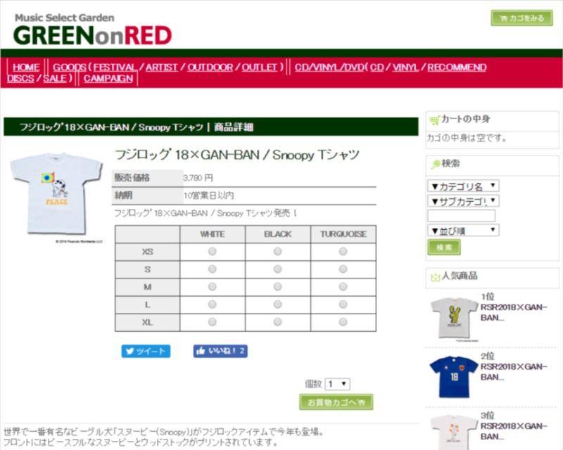 スヌーピーフジロックコラボTシャツ2018ジョークールサングラスピース旗3