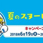 スヌーピーローソン2018コラボバスタオルサラダボウルアイスお菓子くじ1