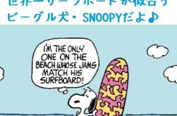 スヌーピー公式サイト壁紙待受画像2018年7月夏ビーチサーフィン2