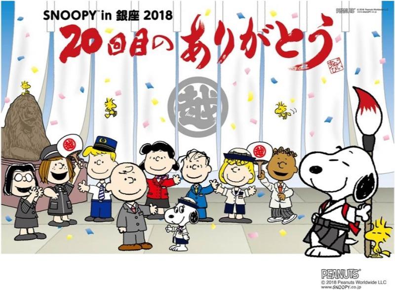 スヌーピーと銀座三越のコラボ「スヌーピーin銀座2018」が始まる!!