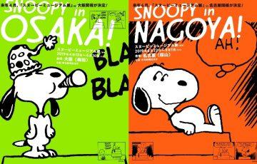 スヌーピーミュージアム大阪名古屋関西原画コミック展示2019年6月1