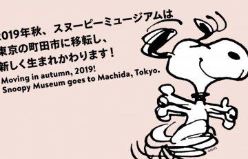 スヌーピーミュージアム東京南町田移転2019年秋東急田園都市線1