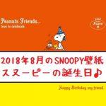 スヌーピー公式サイト壁紙待受画像2018年8月誕生日ケーキ犬小屋2