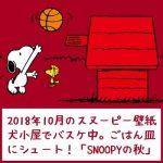 スヌーピー公式サイト壁紙待受画像2018年10月スポーツ秋バスケ2