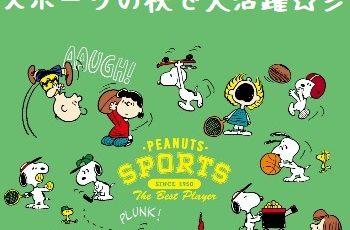 スヌーピー公式サイト壁紙待受画像2018年9月スポーツ秋テニスバスケ2