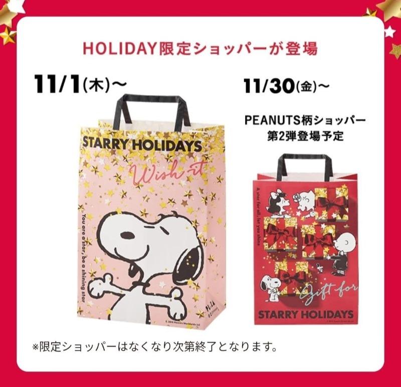 スヌーピークリスマスPLAZA2018ショッパー買い物紙袋絵柄プレゼント1