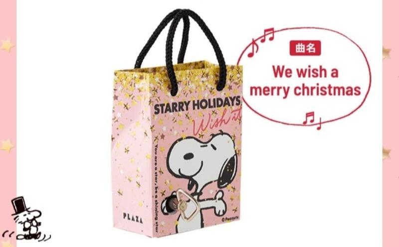 スヌーピークリスマスPLAZA2018星休日プレゼントオルゴール非売品
