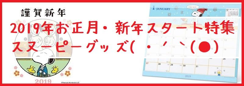 スヌーピー正月新年2019年年賀状カレンダースケジュール手帳バナー1
