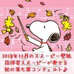 スヌーピーパーク壁紙待受画像2018年11月コンチェルト協奏曲指揮2