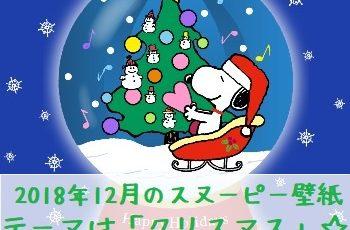 スヌーピーパーク壁紙待受画像2018年12月クリスマスサンタハートスノードーム2
