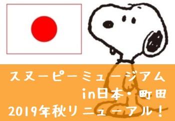 スヌーピーミュージアム日本東京サテライト町田2019年秋リニューアルオープン2