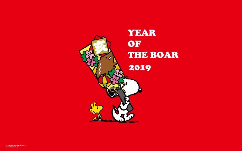 スヌーピー公式サイト壁紙待受画像2019年1月新年正月遊び羽子板猪亥1