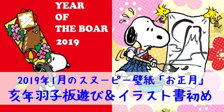 2019年1月のスヌーピー壁紙画像は亥年のビッグ羽子板でお正月遊び