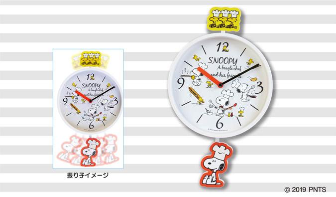 スヌーピーくじローソン2019年1月料理長コックグッズ一覧振り子時計2