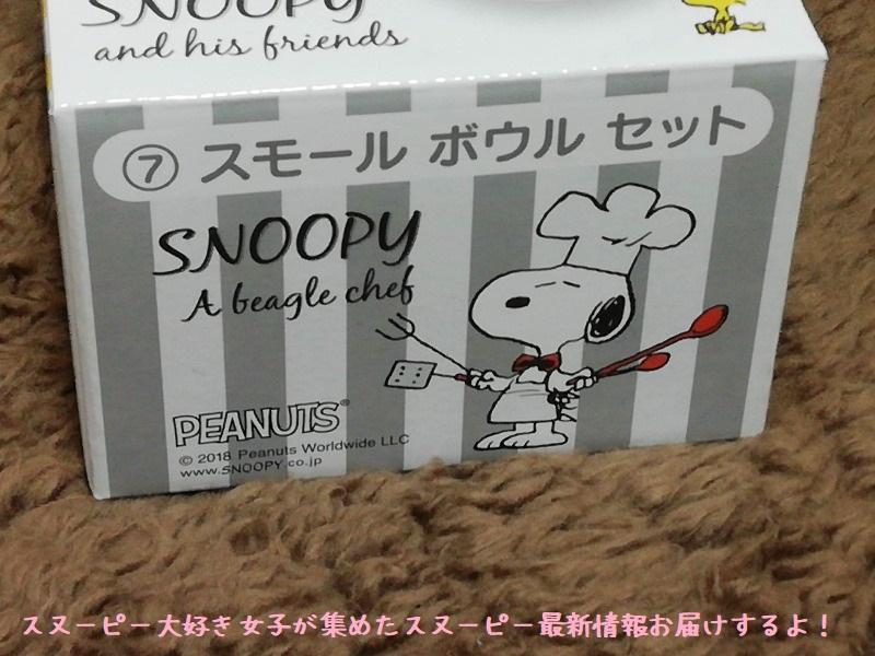 スヌーピーくじローソン2019年1月料理長コックシェフグッズスモールボウル3