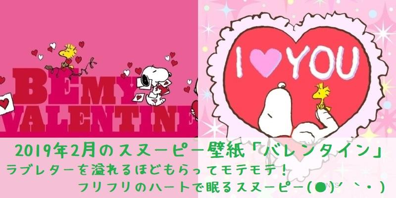 2019年2月のスヌーピー壁紙画像はバレンタイン♪女子にモテモテ♡