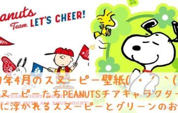 スヌーピー公式サイト壁紙待受画像2019年4月春スポーツ応援ピーナッツ2