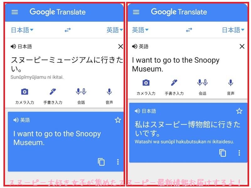 スヌーピーアメリカ英語わからない喋れない話せないグーグル翻訳通訳1