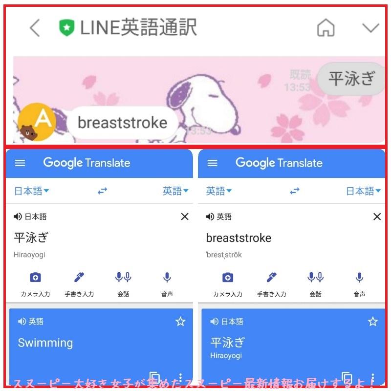 スヌーピーアメリカ英語わからない喋れない話せない翻訳通訳アプリ1