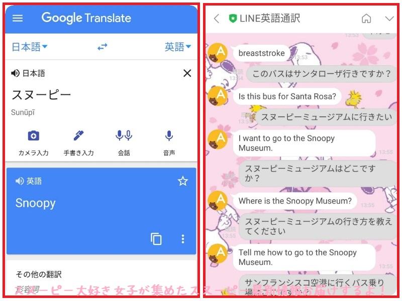 スヌーピーアメリカ英語わからない喋れない話せない翻訳通訳アプリ2