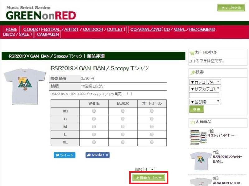 スヌーピーコラボTシャツRSR2019ライジングサン朝日ギター3