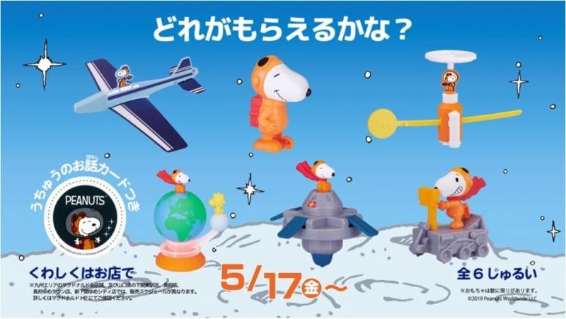 スヌーピーハッピーセットマクドナルドコラボ2019アストロノーツ宇宙5