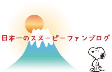スヌーピーファンブログ日本一富士山世界的大人気キャラクター1
