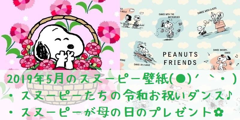 スヌーピー公式サイト壁紙待受画像2019年5月ダンス母の日カーネーション1
