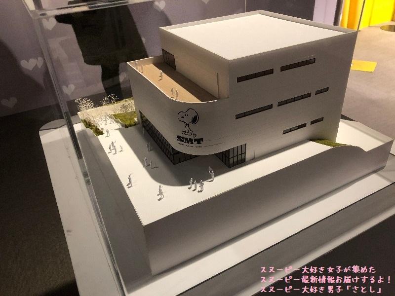 スヌーピー大好き男子ファンさとし新ミュージアム東京町田市模型移転1