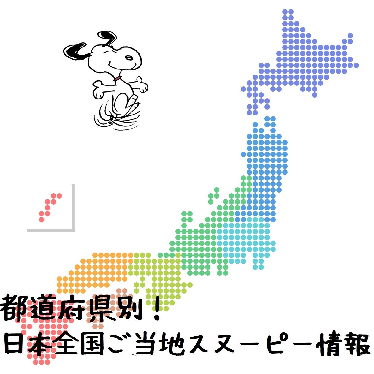 スヌーピー情報都道府県別日本全国地域別ファン地元観光1