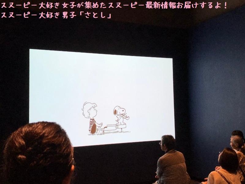 スヌーピーミュージアム名古屋さとしレポアニメーションシュローダーピアノ1